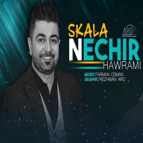 نچیر هورامی سکالا