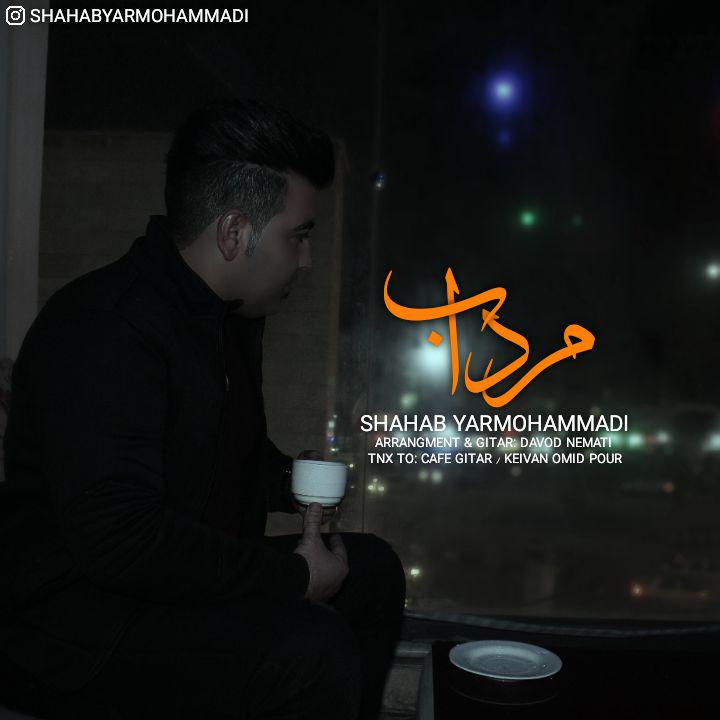 شهاب یار محمدی مرداب